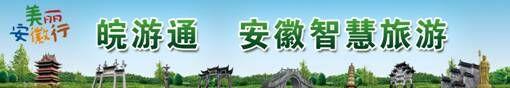 安徽智慧旅游